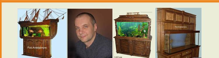 Авторские эксклюзивные аквариумы