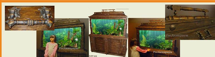 Купить эксклюзивный аквариум