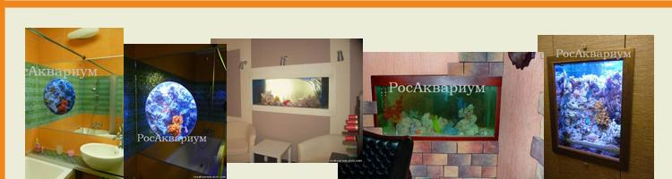 Встроенный аквариум, аквариум встроенный в стену, в мебель